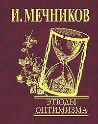 И.И. Мечников -Этюды оптимизма
