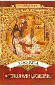 Юлия Пушнова - Клеопатра: История любви и царствования