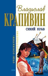 Владислав Крапивин -Победители