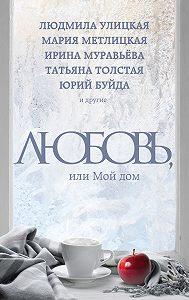 Максим Лаврентьев -Любовь, или Мой дом (сборник)
