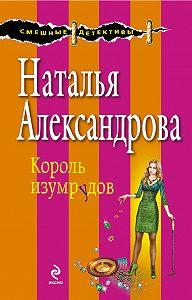 Наталья Александрова -Король изумрудов