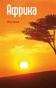Илья Мельников - Западная Африка: Нигерия