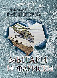 Николай Еленевский -Мытари и фарисеи