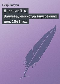 Петр Валуев -Дневник П. А. Валуева, министра внутренних дел. 1861 год