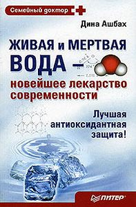 ДинаАшбах -Живая и мертвая вода – новейшее лекарство современности