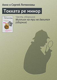 Анна и Сергей Литвиновы -Токката ре минор