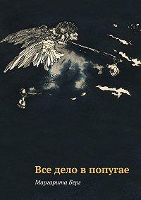 Маргарита Берг -Все дело в попугае