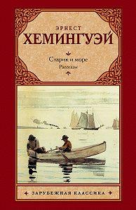 Эрнест Миллер Хемингуэй -Старик и море. Рассказы (сборник)