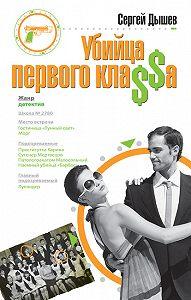 Сергей Дышев -Убийца первого кла$$а