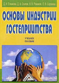Виталий Вячеславович Романов -Основы индустрии гостеприимства