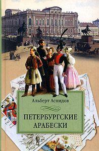 Альберт Аспидов -Петербургские арабески