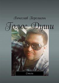 Вячеслав Перелыгин -Голос Души. Стихи