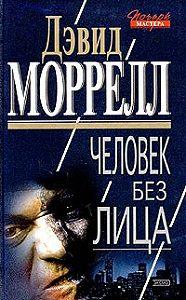 Дэвид Моррелл - Человек без лица