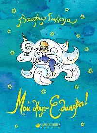 Валерия Пиккола -Мой друг – Единорог!