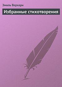Эмиль Верхарн -Избранные стихотворения