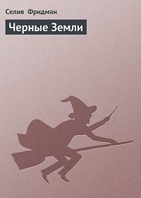 Селия Фридман -Черные Земли