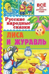 Народное творчество -Русские народные сказки. Лиса и журавль