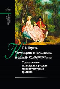 Татьяна Викторовна Ларина - Категория вежливости и стиль коммуникации
