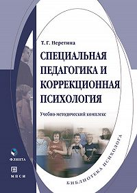 Т. Г. Неретина - Специальная педагогика и коррекционная психология