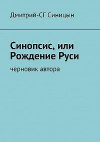 Дмитрий-СГ Синицын - Синопсис, или РождениеРуси. черновик автора