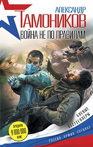 Александр Тамоников -Война не по правилам