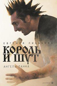 Евгения Либабова -«Король и Шут». Ангелы панка