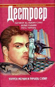 Ричард Сэпир -Рота террора