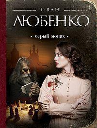 Иван Любенко -Серый монах (сборник)