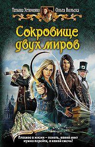 Ольга Вольска -Сокровище двух миров