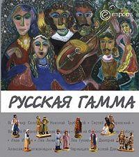Елена Пенская -Русская гамма