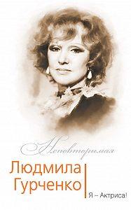 Софья Бенуа -Людмила Гурченко. Я – Актриса!