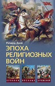 Ричард Данн -Эпоха религиозных войн. 1559-1689