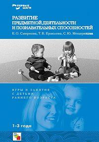 С. Ю. Мещерякова -Развитие предметной деятельности и познавательных способностей. Игры и занятия с детьми раннего возраста