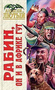 Алексей Лютый -Рабин, он и в Африке Гут