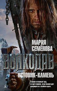 Мария Семёнова -Истовик-камень