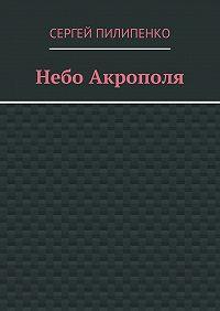Сергей Пилипенко - Небо Акрополя
