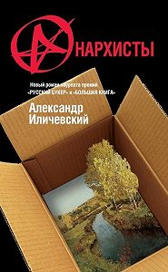 Александр Иличевский -Анархисты