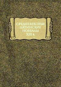 Средневековая литература - Средневековые латинские новеллы XIII в.