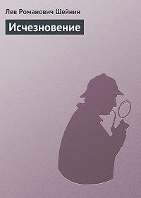 Лев Шейнин -Исчезновение