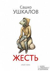 Сашко Ушкалов -Жесть
