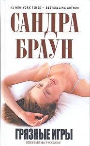 Сандра Браун -Грязные игры