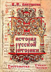 В. И. Аннушкин - История русской риторики. Хрестоматия