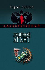 Сергей Зверев -Двойной агент