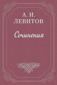 Александр Левитов -Московские «комнаты снебилью»