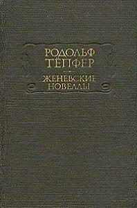 Родольф Тёпфер -Библиотека моего дяди