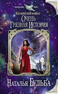 Наталья Владимировна Бульба -Космический маршал. Очень грязная история