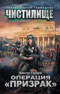 Виктор Глумов - Чистилище. Операция «Призрак»