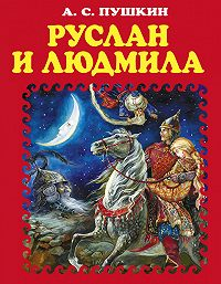 Александр Пушкин -Руслан и Людмила