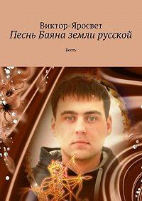 Виктор-Яросвет -Песнь Баяна земли русской. Весть