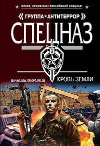 Вячеслав  Миронов - Кровь земли